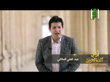 أرض الصالحين - ح 30 - مسجد محمد علي ج2