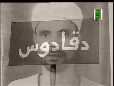أيام من حياة الإمام الشعراوي(ج1)-ح12