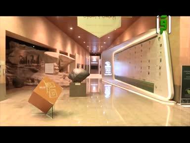 تقارير من ارض السعودية-ح41-المتحف الوطني السعودي