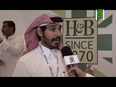 من أرض السعودية -ح7- حفل إفتتاح هولند اند بارت