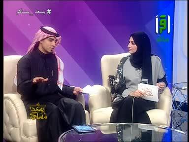 يسعد مساكم -ح9- تقديم إيهاب جاها وياسمين العشري