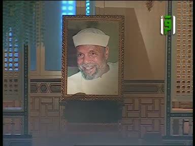 أيام من حياة الإمام الشعراوي(ج1)-ح 16