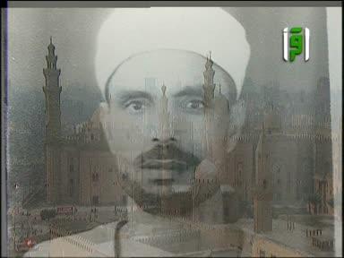 أيام من حياة الإمام الشعراوي(ج1)-ح 19