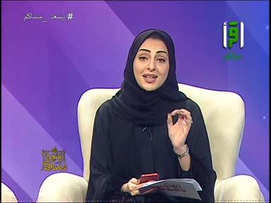 يسعد مساكم - الحلقة 11 - تقديم إيهاب جاها ومنى النصر