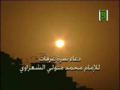 أيام من حياة الإمام الشعراوي(ج1)-ح21
