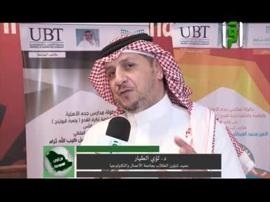 من أرض السعودية -بطولة مدارس جدة الأهلية