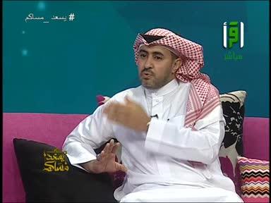 يسعد مساكم -ح16- تقديم إيهاب جاها ومنى النصر