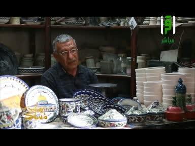 يسعد مساكم - الحلقة 17 - تقديم إيهاب جاها وياسمين العشري