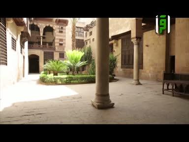 أرض الصالحين - ح 26 - بيت السحيمي