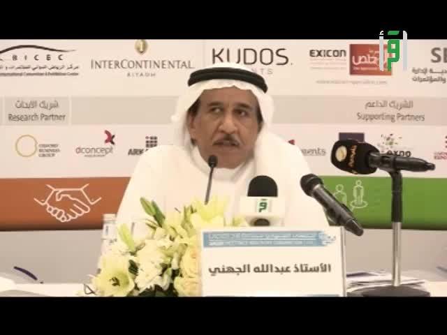 من أرض السعودية -ح 11 - مؤتمر هيئة المساحة الجيلوجية