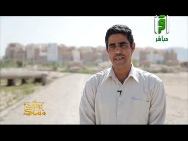 يسعد مساكم -ح21- تقديم إيهاب جاها وياسمين العشري