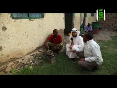 أحلى رحلة - ج 1 - ح 26 - المعاناة في الصومال