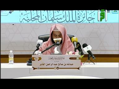 من أرض السعودية -مزامير القرأن