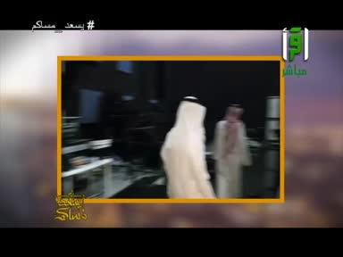 يسعد مساكم -ح24- تقديم إيهاب جاها ومنى النصر