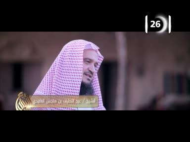 مع النبي صلى الله عليه وسلم-ح10-الأمطار