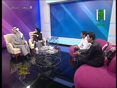 يسعد مساكم - الحلقة 26 - تقديم إيهاب جاها ومنى النصر