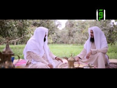 مع النبي صلى الله عليه وسلم-ح17-الأشجار