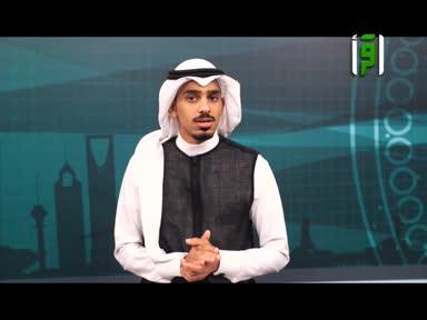 من أرض السعودية -ح14-جائزة المرأة السعودية المسؤولة الراعية