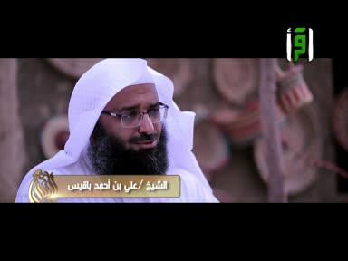 مع النبي صلى الله عليه وسلم-ح25-المال