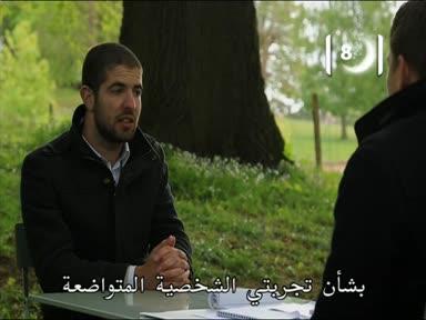 المسلمون يتساءلون - ح 9 - البحث عن الإحسان