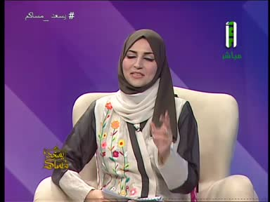 يسعد مساكم -ح33- تقديم إيهاب جاها وياسمين العشري