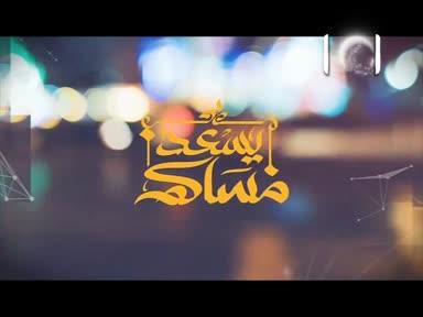 يسعد مساكم -ح34- تقديم إيهاب جاها وياسمين العشري
