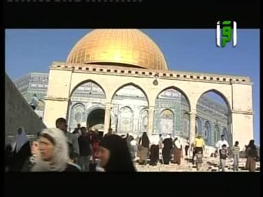 فلسطين أرض وحكاية-ح17-المسجد الأقصى