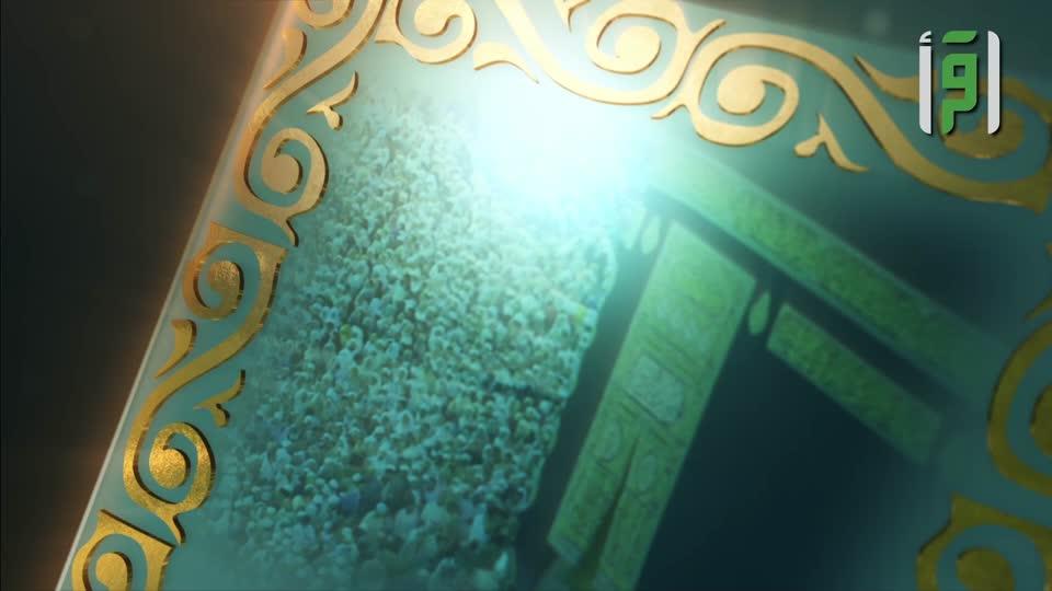 مباركا - خدمات الحجاج - ح1 - ج2
