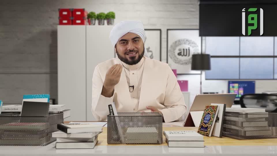 الشفا- الحلقة 1-الشيخ فيصل الكاف