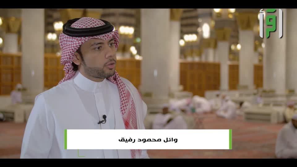 اسس على التقوى -ح4-النظافة في المسجد النبوي الشريف-وائل رفيق