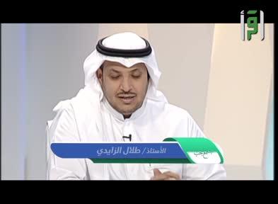 مجتمع بحب - زارع الشوك - د. حسن الغزالي - ح ٥