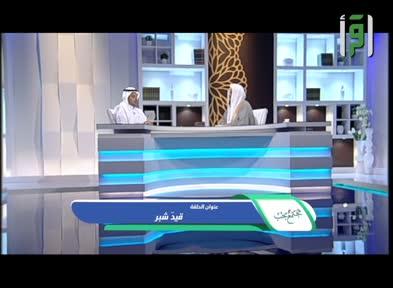 مجتمع بحب - قيد شبر - د. حسن الغزالي - ح٦