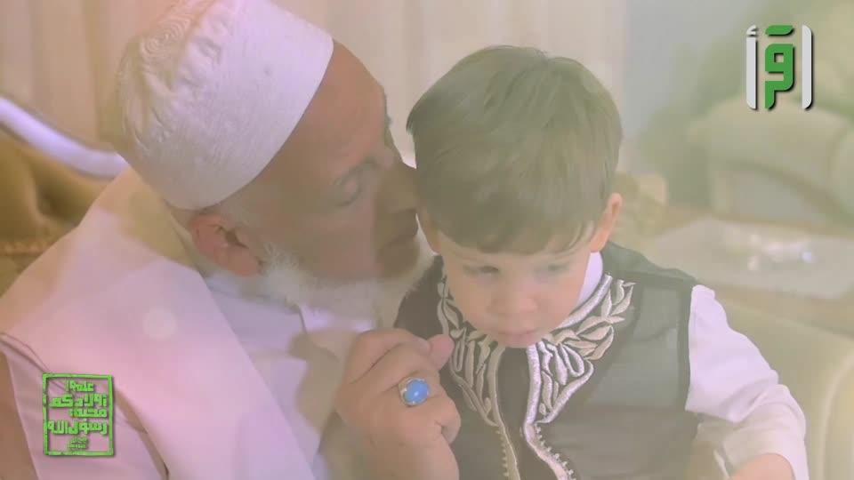 علموا اولادكم - رباه وعلمه (صلى الله عليه وسلم ) - مجدي امام - ح٦