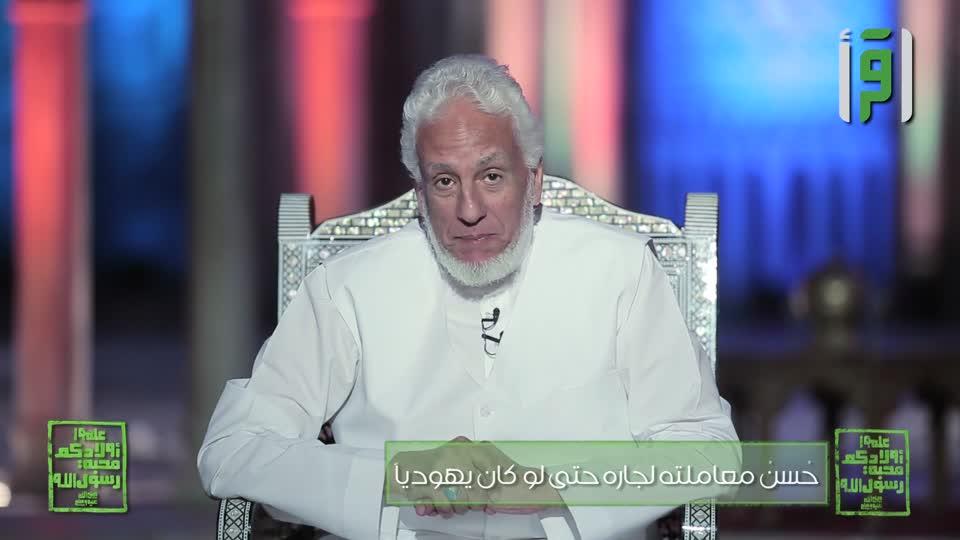 علموا اولادكم  محبة رسول الله -ح9-حسن معاملته لجاره حتى وإن كان يهوديا