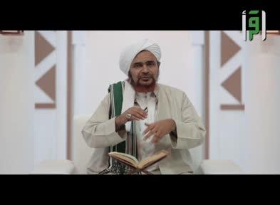 القصص الحق 7 - لحظات ما قبل الهجرة - الشيخ عمر بن حفيظ - ح٨