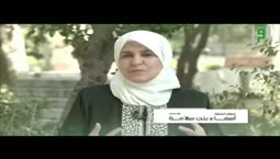 والذاكرات  - أسماء بنت سلامة     -   الدكتورة رفيدة حبش