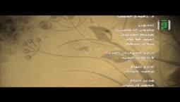 والذاكرات   - الشفاء العدوية-   الدكتورة رفيدة حبش