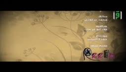 والذاكرات  -  نسيبة بنت كعب المازنية    - الدكتورة رفيدة حبش