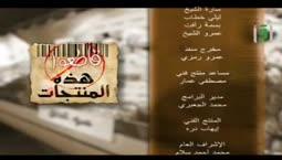 قاطعوا هذه المنتجات -  الحلقة 3 -  قطيعة الرحم   - الشيخ محمود المصري