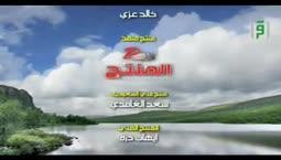 وحي السماء -  الحلقة 5 -  تقديم وائل رفيق