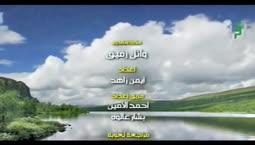 وحي السماء -  الحلقة 6  - تقديم وائل رفيق