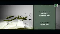 بينات الجزء الثاني -  الحلقة8  - الدكتورة بيان طنطاوي