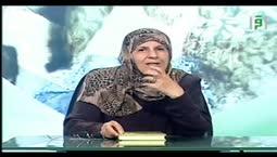 بينات الجزء الثاني -  الحلقة30  -  الدكتورة بيان طنطاوي