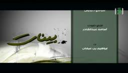 بينات الجزء الثاني -  الحلقة12   -  الدكتورة بيان طنطاوي