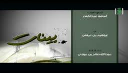 بينات الجزء الثاني  - الحلقة5 -  الدكتورة بيان طنطاوي