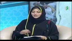 مجلة المرأة المسلمة - الحلقة 4 - تقديم ياسمين العشري -ومي  مشالي