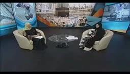 مجلة المرأة المسلمة - الحلقة 3-  تقديم يا سمين العشري- ومي  مشالي