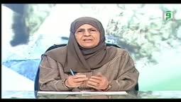 بينات الجزء الثاني -  الحلقة18   - الدكتورة بيان طنطاوي