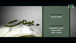 بينات الجزء الثاني -  الحلقة 24  -  الدكتورة بيان طنطاوي