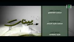 بينات الجزء الثاني -  الحلقة 2  -  الدكتورة بيان طنطاوي